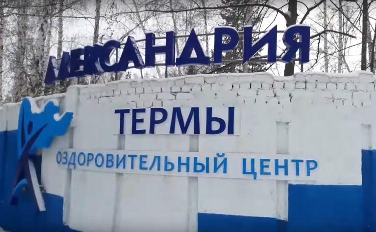 """Горячий источник """"Александрия"""" в Еткуле"""