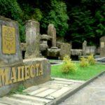«Мацеста» Бальнеологический курорт