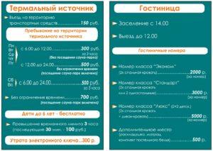 Цены на горячем источнике Акварель в г.Туринск