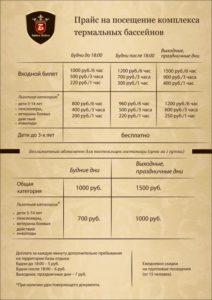 Цены на посещение горячих источников Баден-Баден Изумрудный берег г.Реж