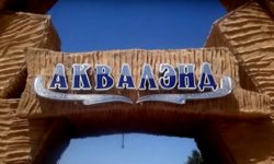 Аквапарк «Акваленд» Каспийск